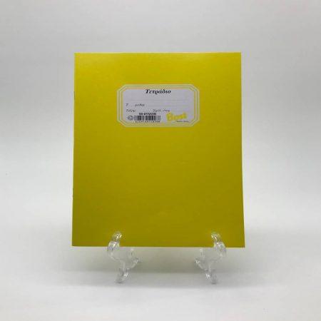 Τετράδιο κίτρινο 50φ