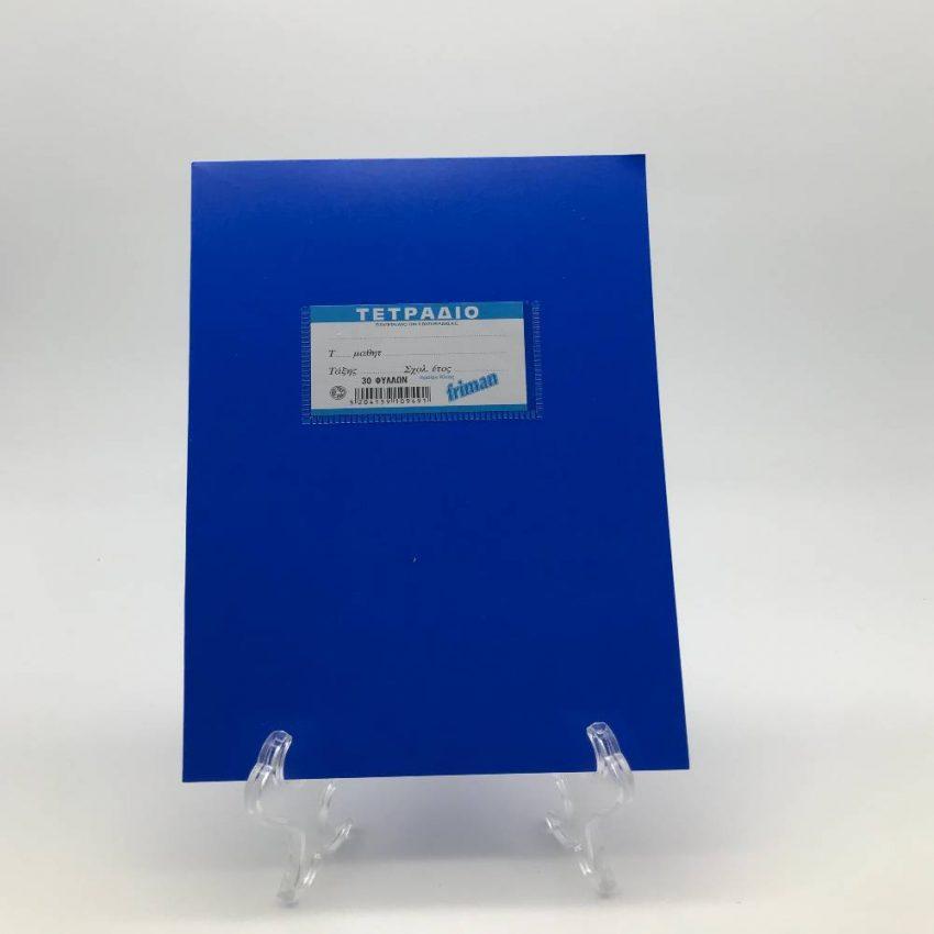 Τετράδιο μπλε 30φ