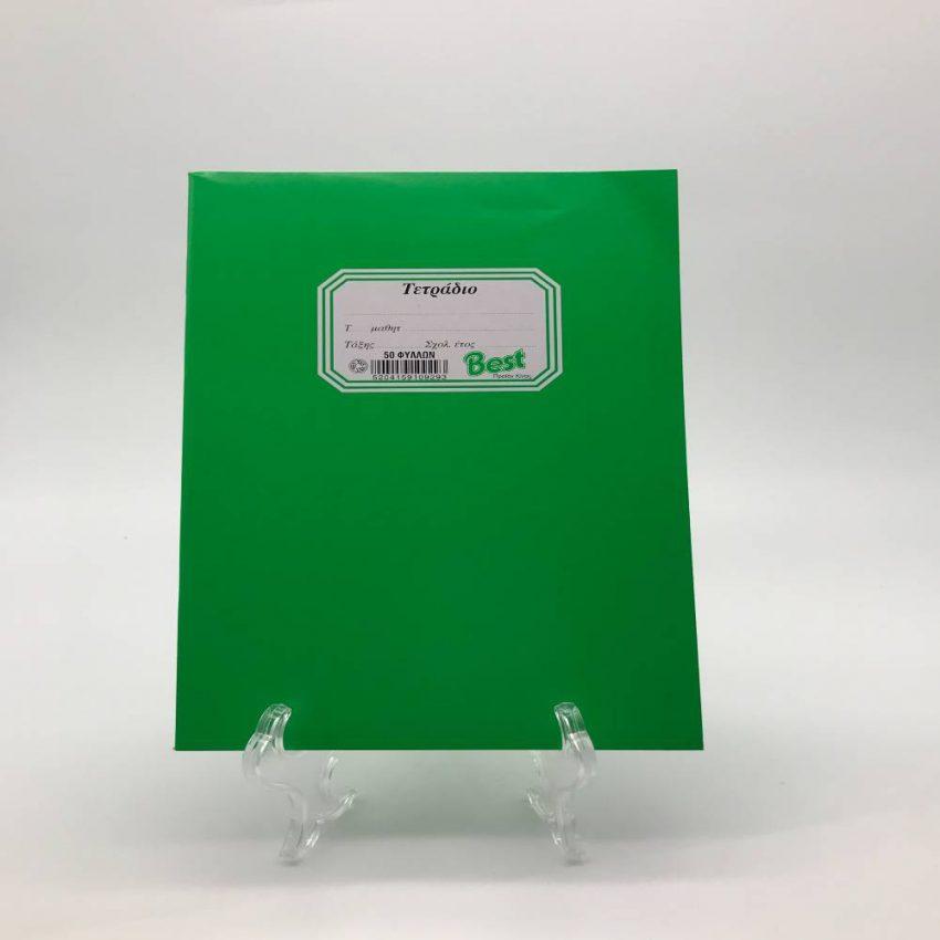 Τετράδιο πράσινο 50φ