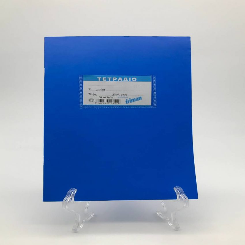 Τετράδιο μπλε 50φ